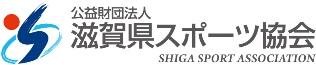 公益財団法人 滋賀県スポーツ協会