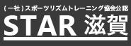 STAR滋賀|(一社)スポーツリズムトレーニング協会公認