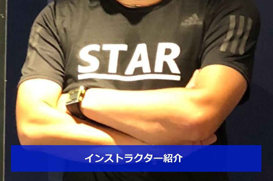 スポーツリズムトレーニングSTAR滋賀のインストラクター紹介